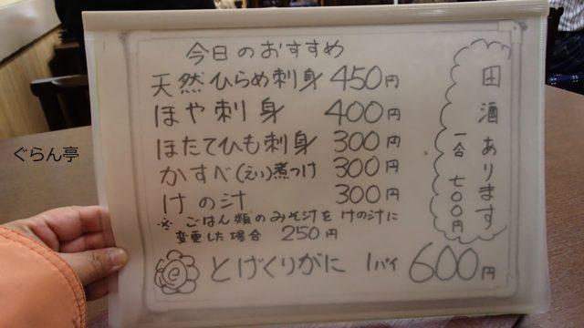 青森_おさない_メニュー_6