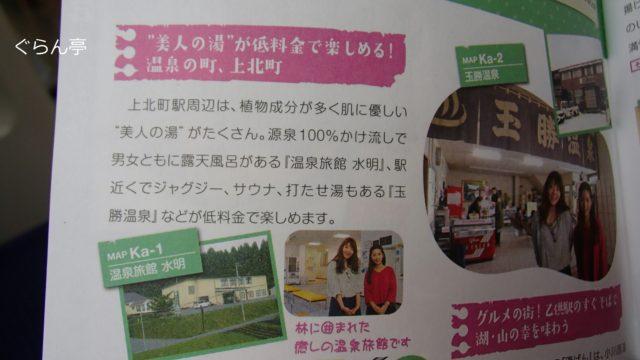 青い森鉄道_ガイド_5
