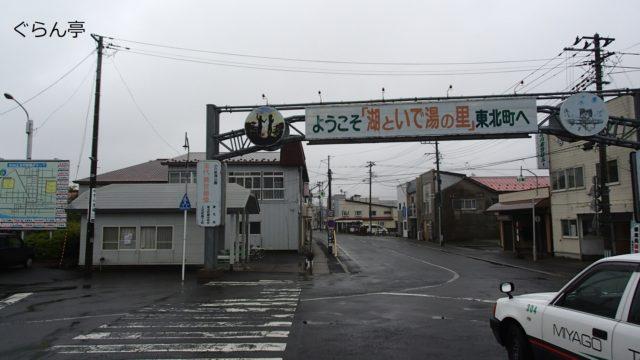 青い森鉄道_上北町駅_8