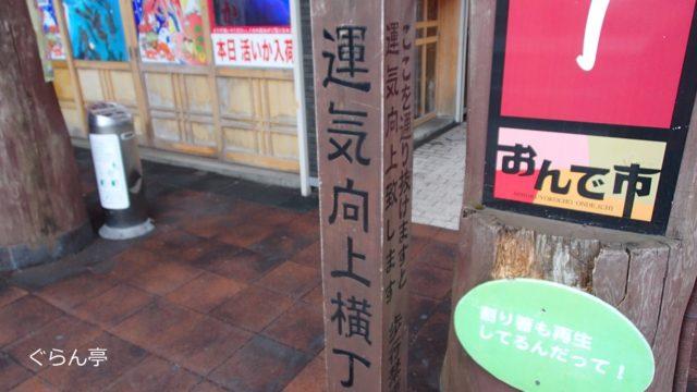 みろく横町_3