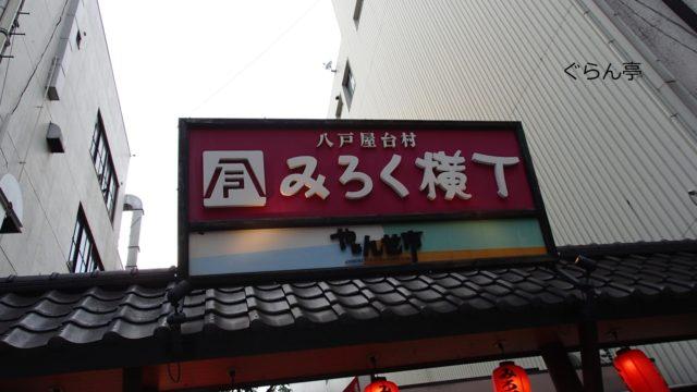 みろく横町_1