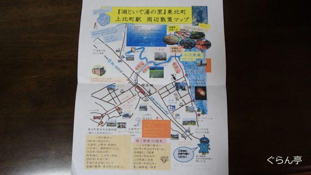 青い森鉄道_上北町駅_9