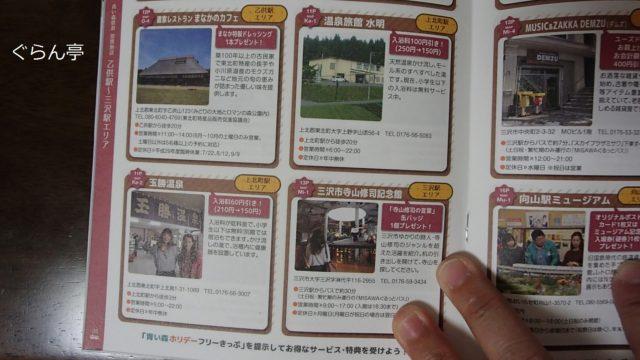 青い森鉄道_ガイド_6