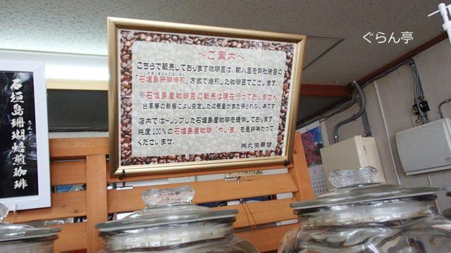石垣市_珈琲亭_内観_9
