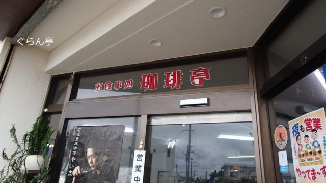 石垣市_珈琲亭_外観_4