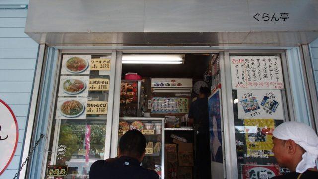 那覇_港町_パーラー徳ちゃん_メニュー