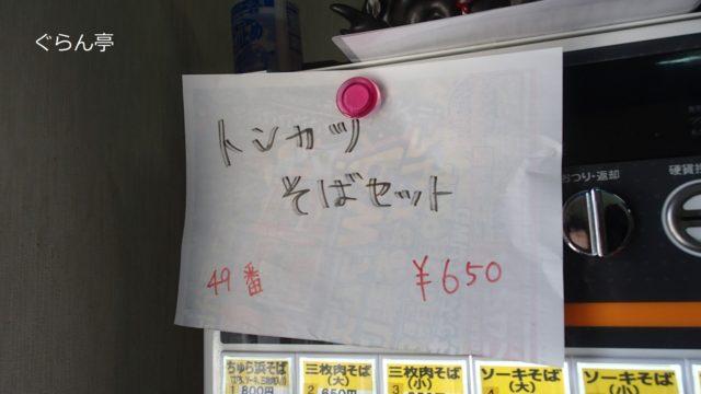 うるま市_ちゅら浜食堂_メニュー_4