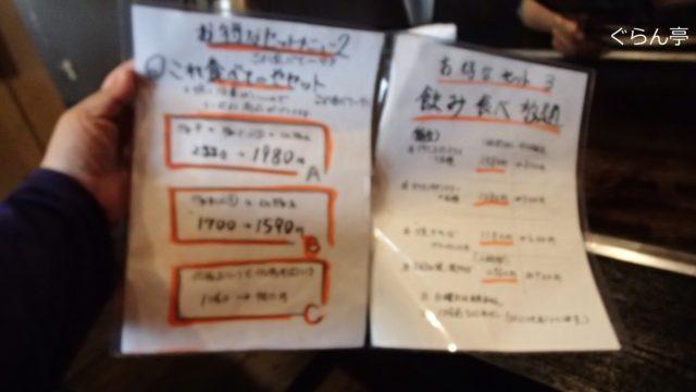 森口家_メニュー_3