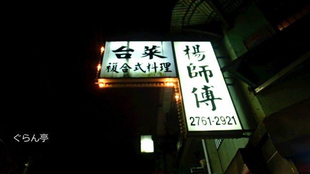 台北_楊師傅_外観_2