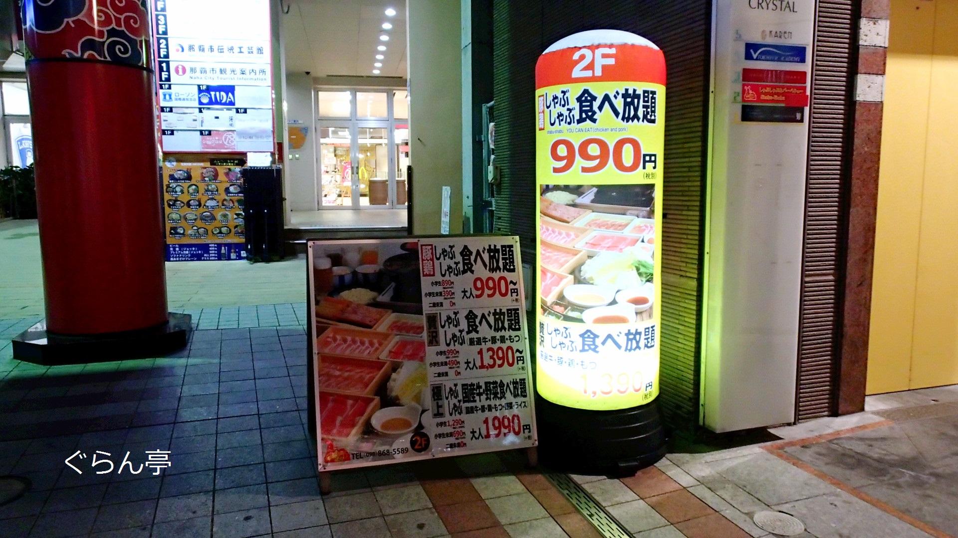 コキヤ_外観_2