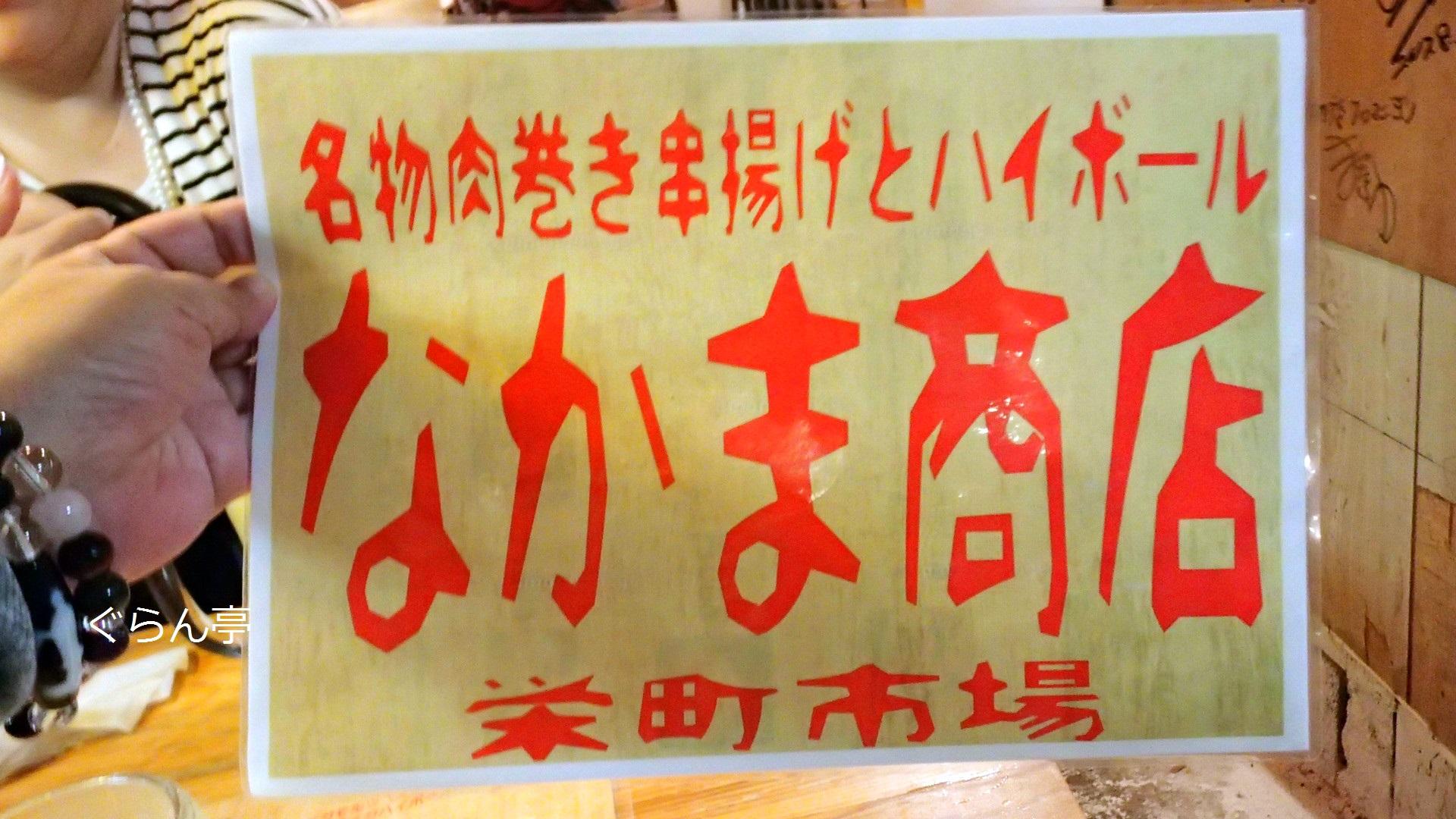 なかま商店_栄町_4