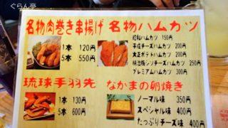 なかま商店_栄町_6