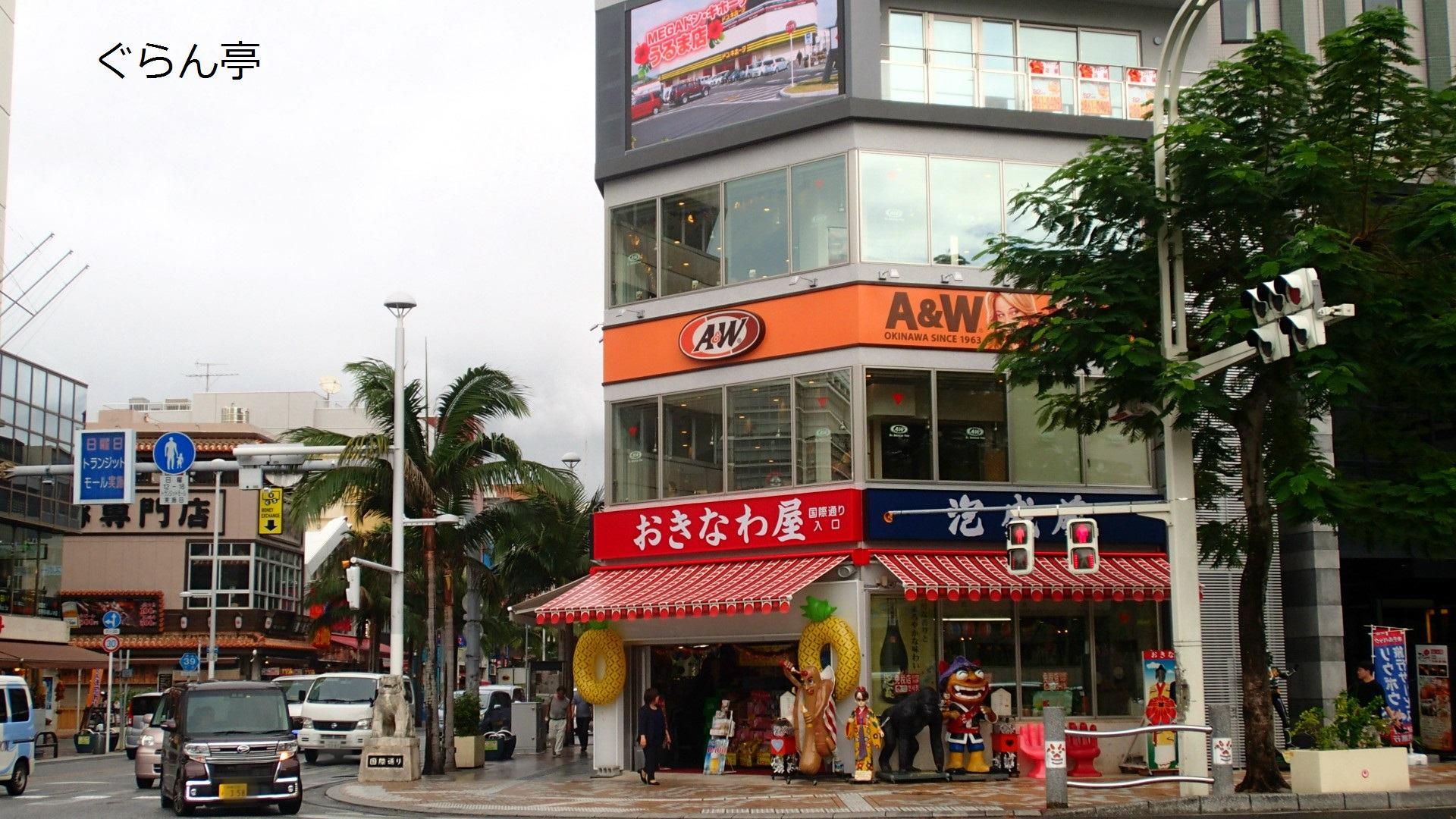 A&W_松尾店_外観_1