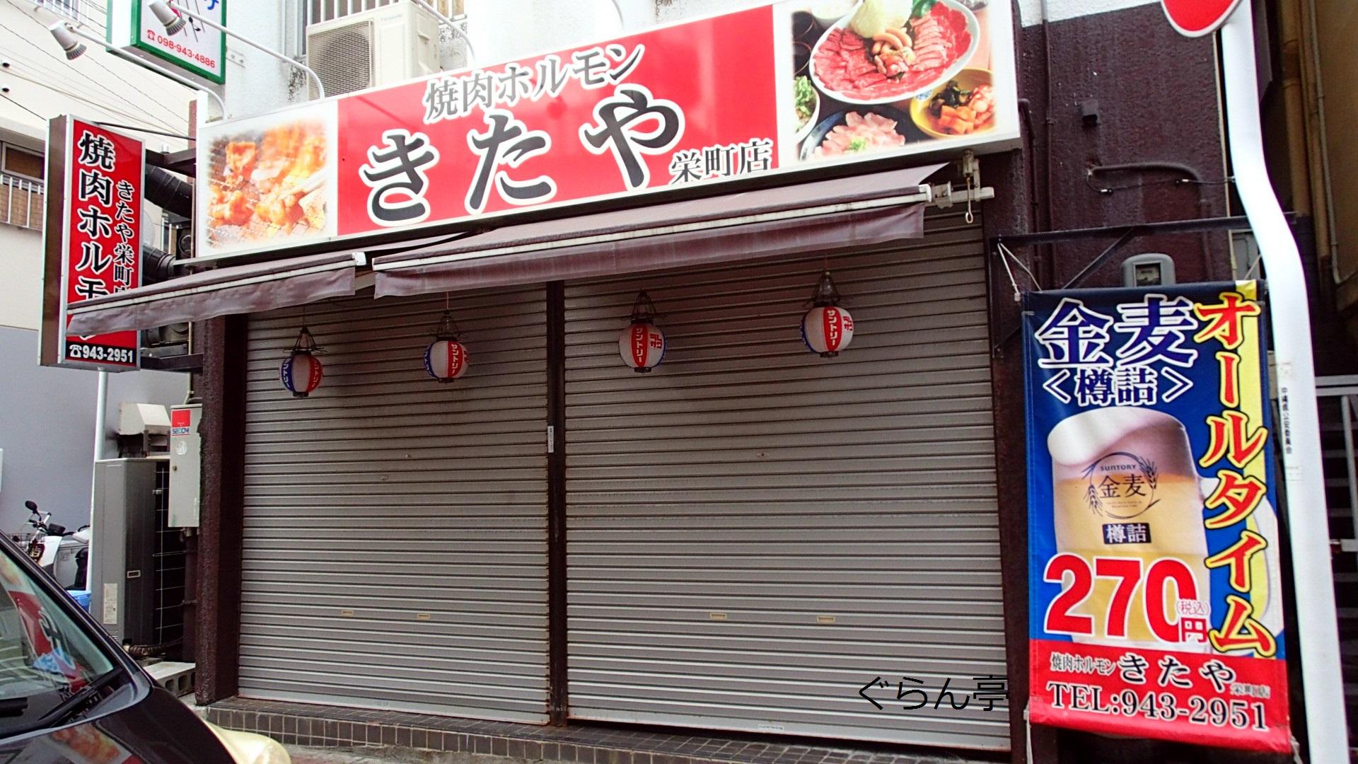 焼肉_きたや栄町_3