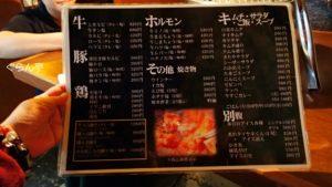 焼肉_きたや栄町_メニュー_1