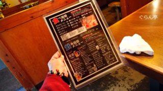 焼肉_きたや栄町_メニュー_2