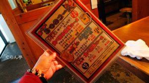 焼肉_きたや栄町_メニュー_3