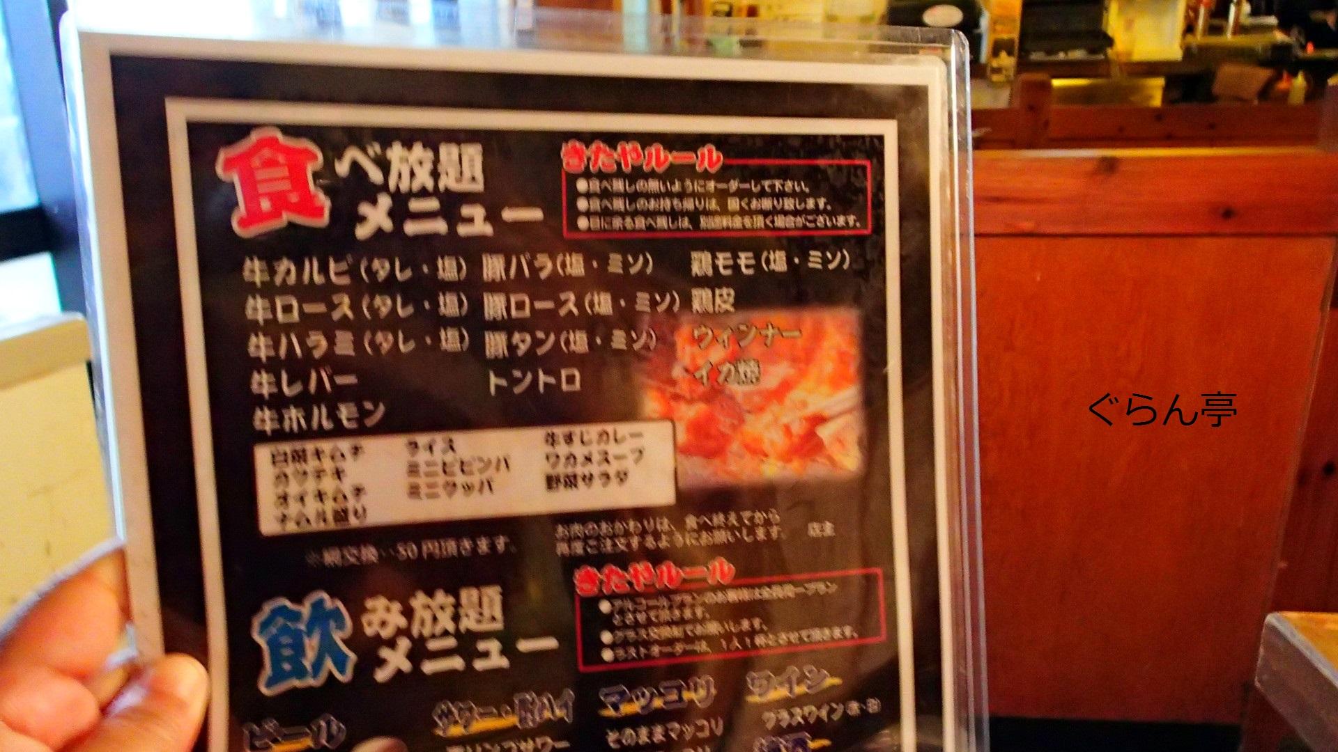 焼肉_きたや栄町_メニュー_5