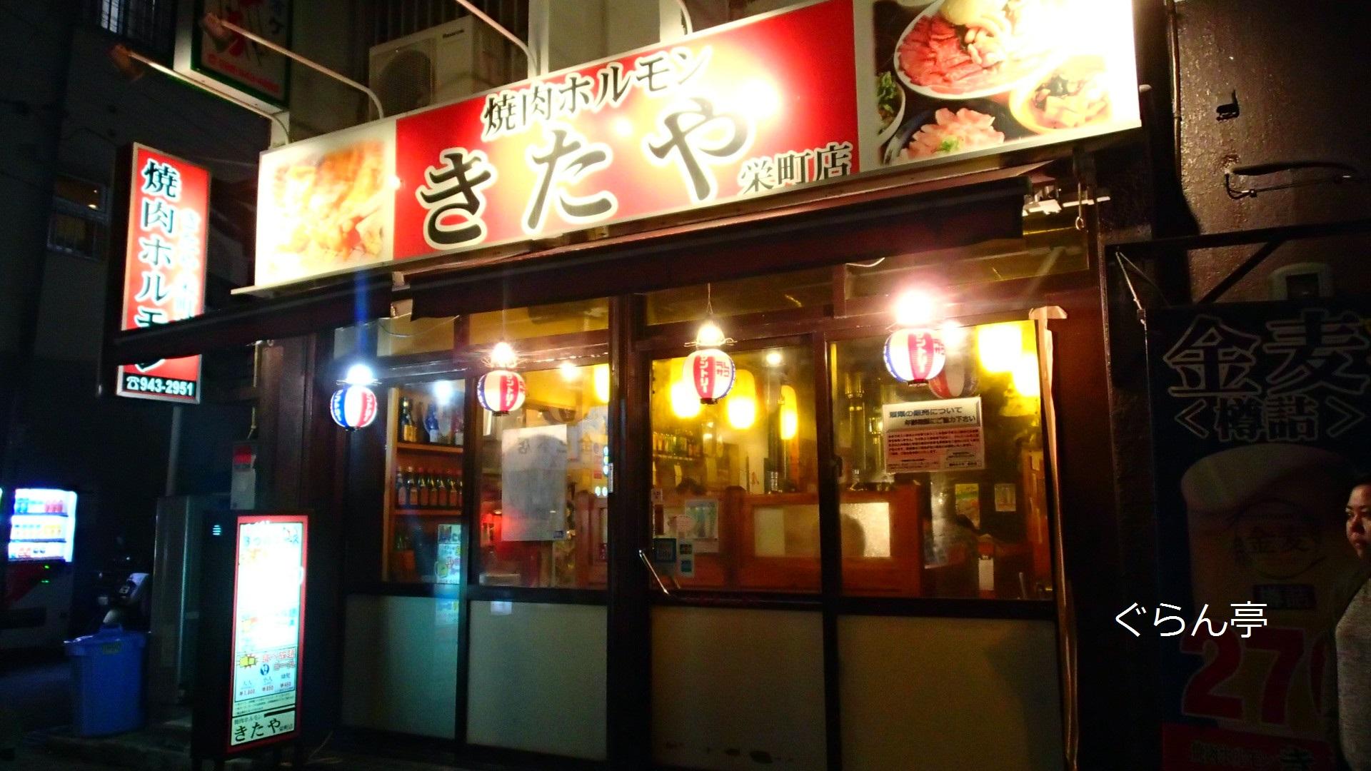 焼肉_きたや栄町_30