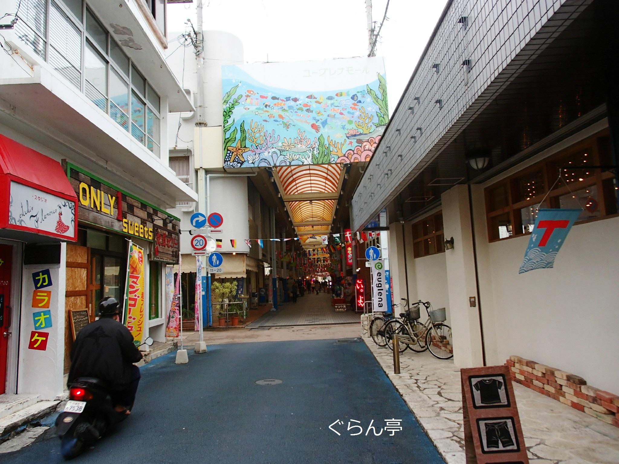 ユーグレイナモール_石垣