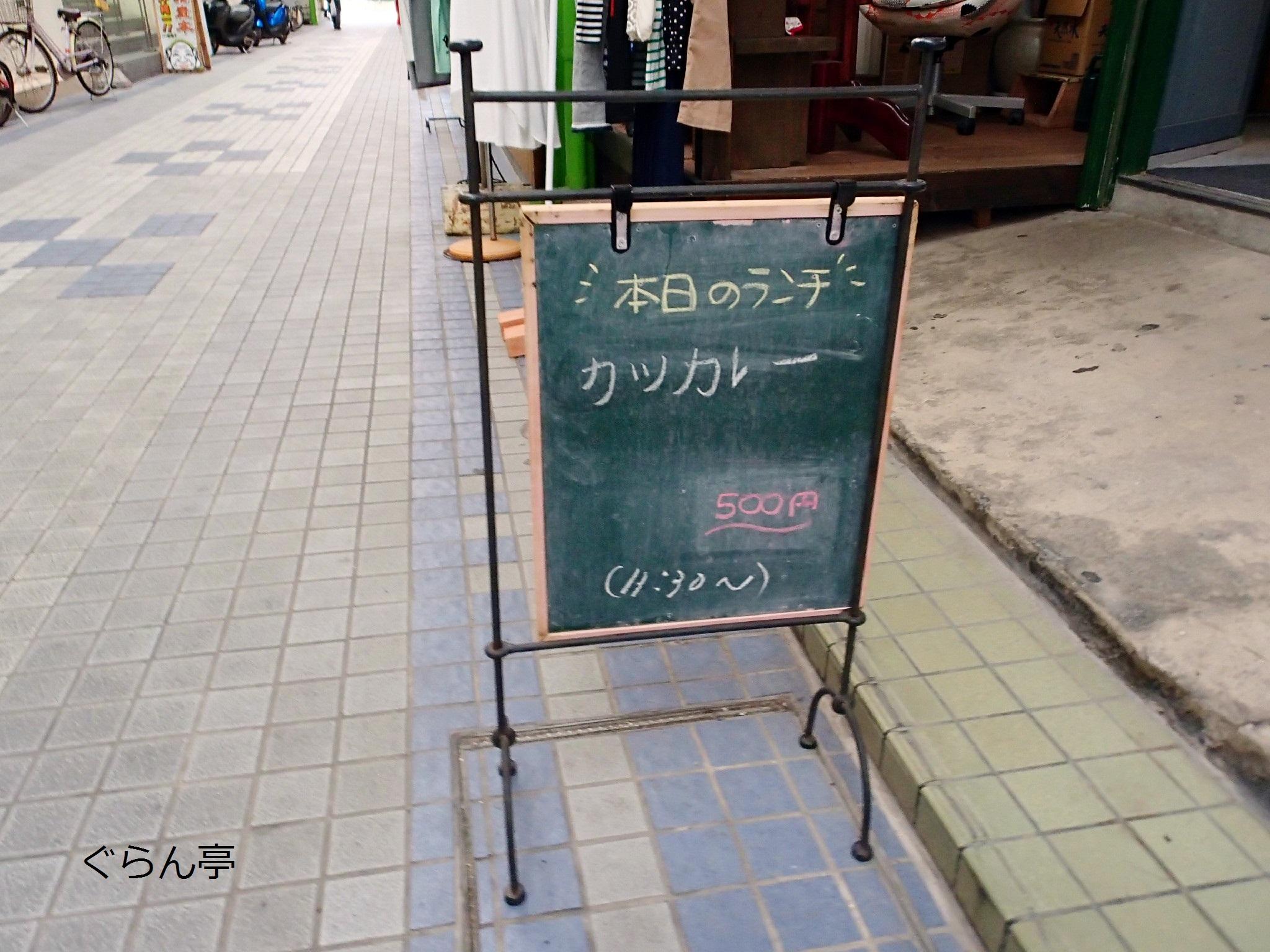 ザ・銀座通り食堂_ランチ_3