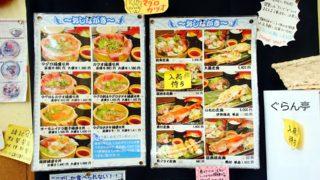 伊良部島_魚市場いちわ_メニュー_2