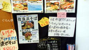 伊良部島_魚市場いちわ_メニュー_3