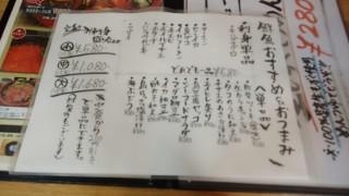 uomaru-menu5