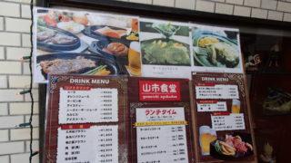 山市食堂_6