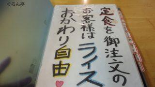 寿味食堂メニュー_1