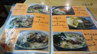 寿味食堂メニュー_2