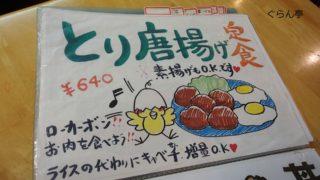 寿味食堂メニュー_9
