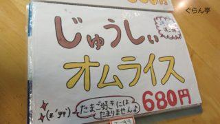 寿味食堂メニュー_11