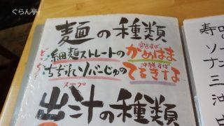 寿味食草メニュー_22