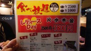 大衆焼肉満福_7