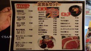 大衆焼肉満福_11