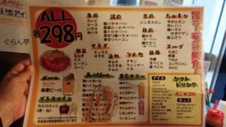 大衆焼肉満福_12