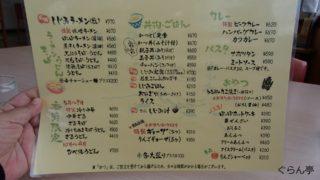 ぽっぽ家_メニュー_5