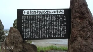 青森_五能線_千畳敷_3