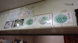 キミ食堂_メニュー_2