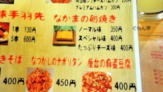 なかま商店_栄町_7
