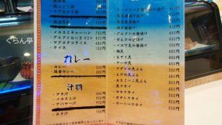 海人めし_メニュー_7