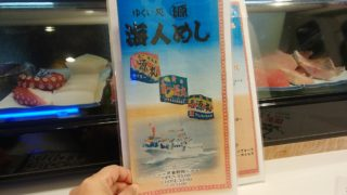 海人めし_メニュー_1