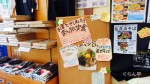伊良部島_魚市場いちわ_メニュー_4