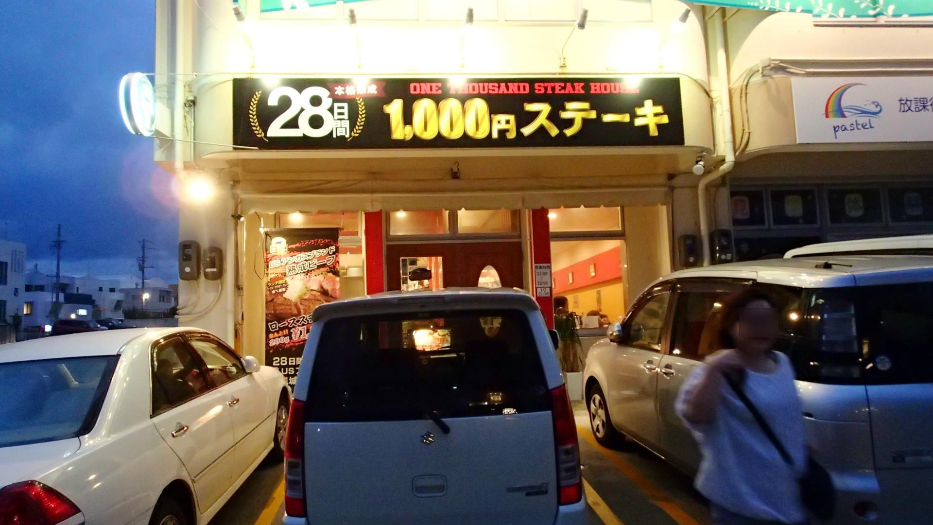 豊見城市_1000円ステーキ_3