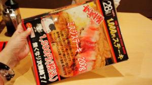 豊見城市_1000円ステーキ_10