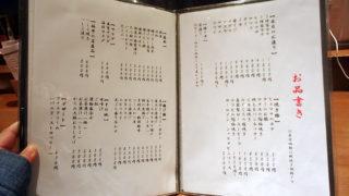 福井_敦賀_うお貞_12