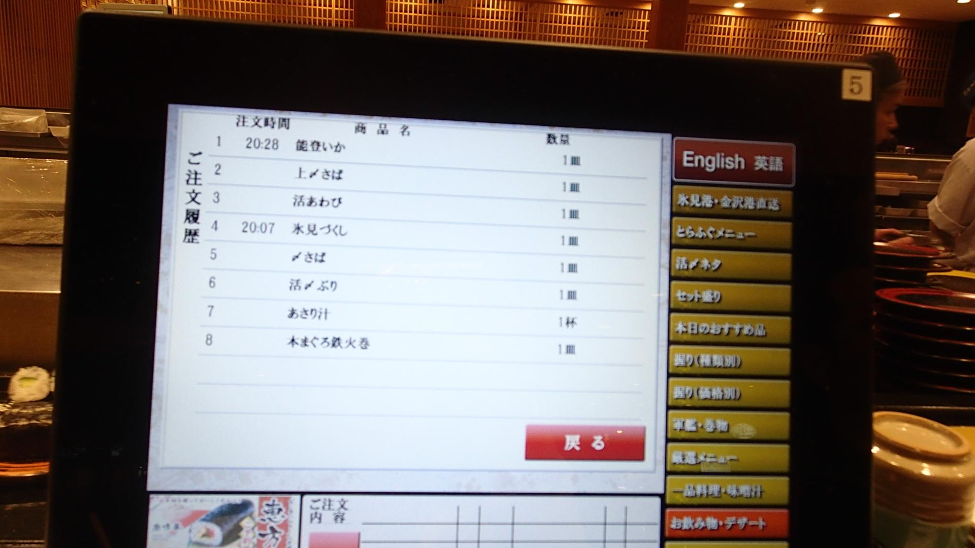 富山_氷見_すし食いねぇ!_32