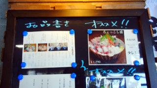 富山_氷見_魚市場食堂_海鮮丼_12