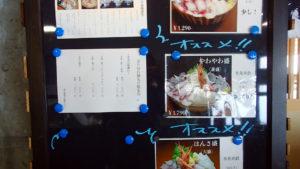 富山_氷見_魚市場食堂_海鮮丼_8